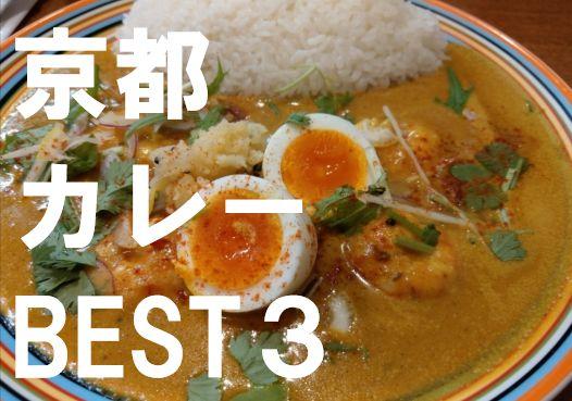 京都カレーBEST3