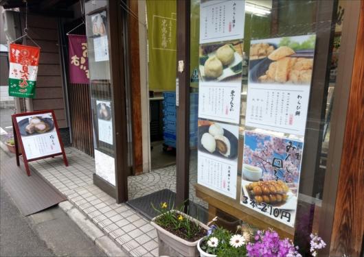 米満老舗の店前