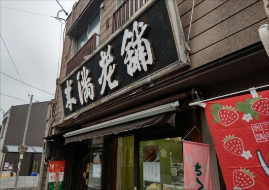米満老舗の看板