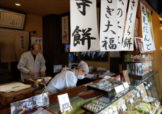 東寺餅店内