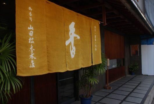 山田松香木店暖簾