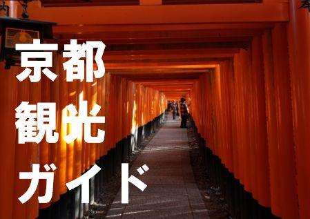 京都観光ガイド