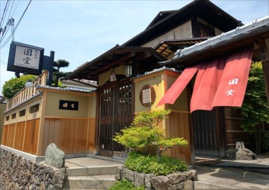 京都祇園天ぷら圓堂本店