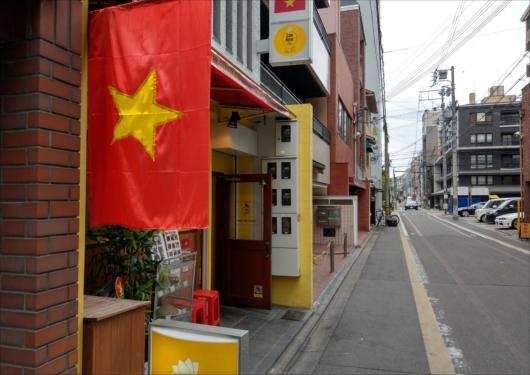 ベトナム料理コムゴン京都旗