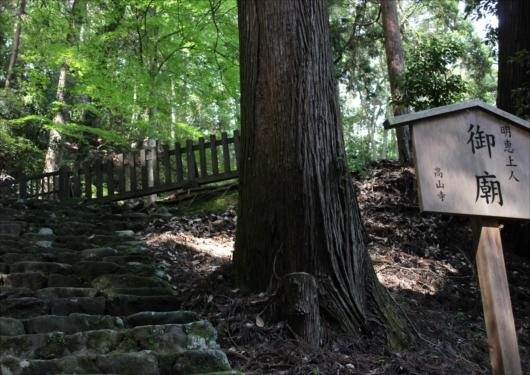 高山寺明恵の墓