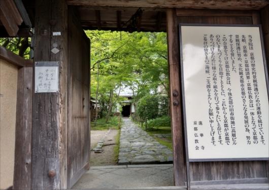 蓮華寺入口
