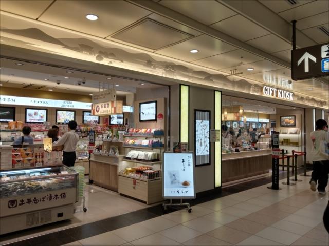 京都駅新幹線八条口改札前キヨスク