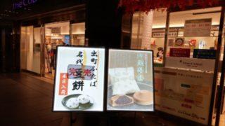 京都駅出町ふたばの豆餅TheCUBE