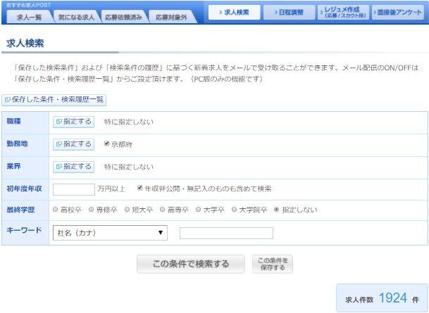 リクルートエージェント求人検索サイト