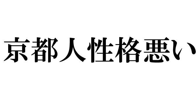 京都人性格悪い