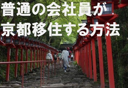 普通の会社員が京都移住する方法