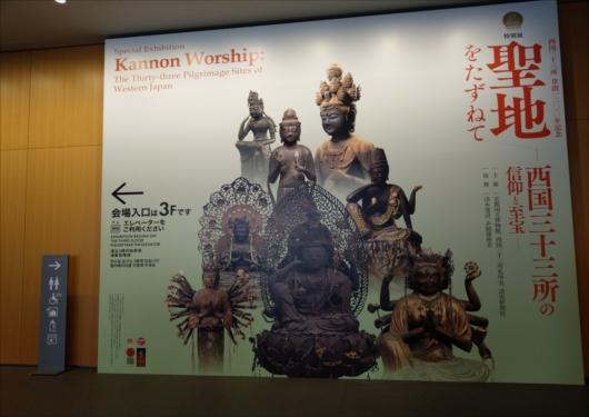 京都国立博物館聖地をたずねて