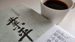 アンジェ河原町本店コーヒーカップ