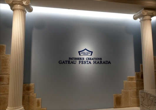 ガトーフェスタハラダ大丸京都店