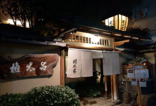 権太呂本店入口