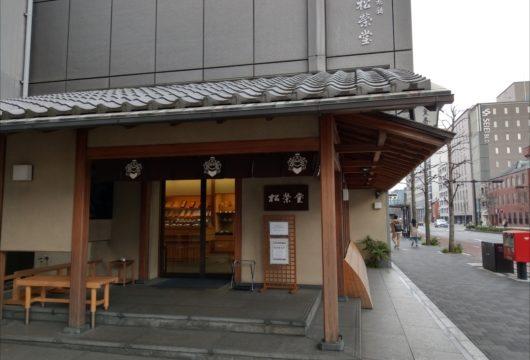 松栄堂本店入口