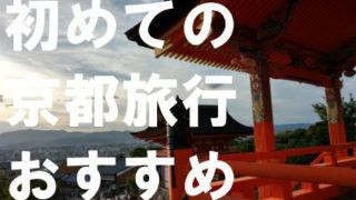 初めて京都旅行サムネイル