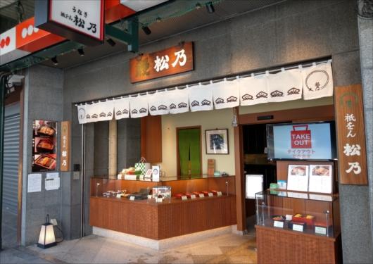 祇園松乃入口