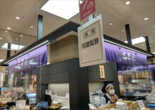 高島屋京都店の満月ブース