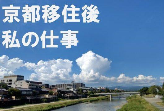 京都移住後の私の仕事