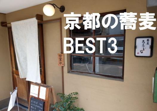 京都の蕎麦BEST3