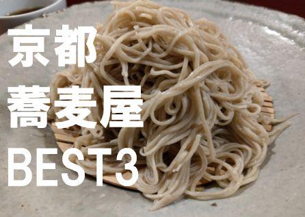 京都蕎麦屋BEST3