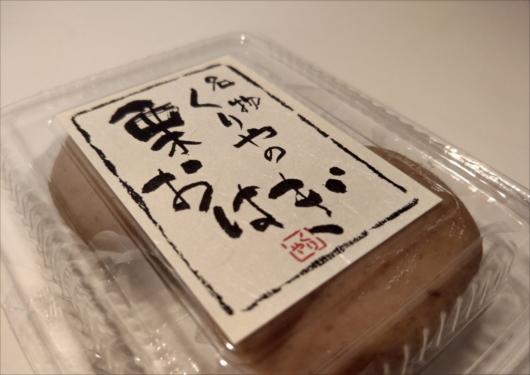 京都くりやの栗おはぎ