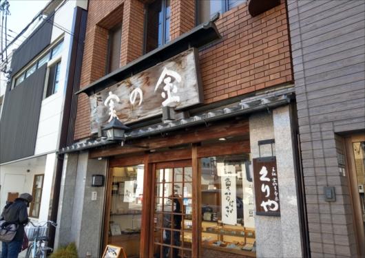 京都くりや外観