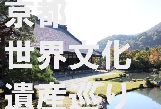京都世界文化遺産