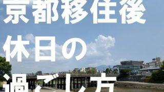 京都移住後の休日の過ごし方