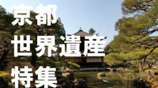 京都世界遺産特集