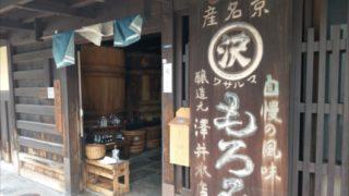 澤井醤油本店入口