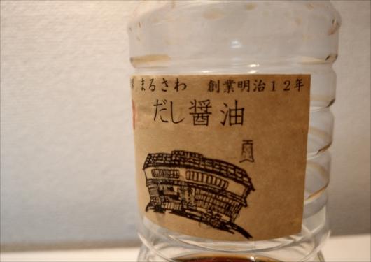 澤井醤油本店だし醤油