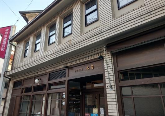 梅園三条寺町店