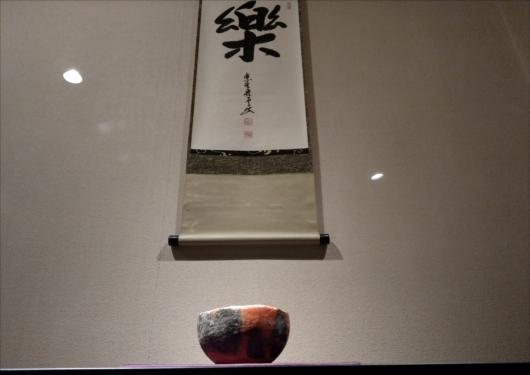 楽美術館十六代吉左衛門赤楽茶碗