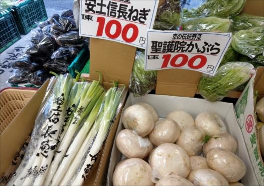 京の野菜処叶屋烏丸六角店