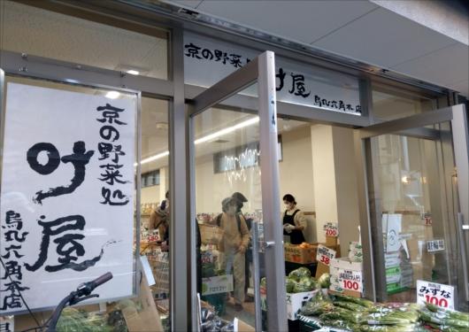 叶屋の烏丸六角店