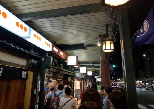 みよしや京都祇園