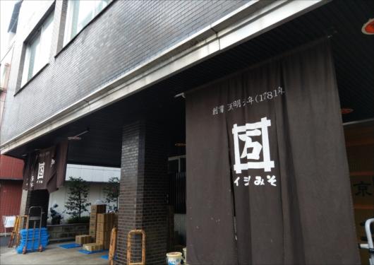 石野味噌本店