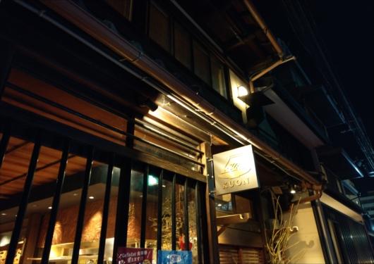 京都四条くをん入口