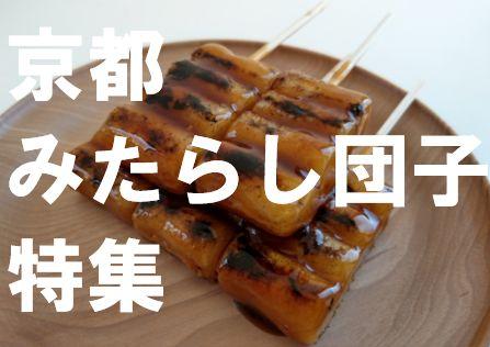 京都みたらし団子特集サムネイル画像