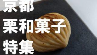 京都栗和菓子特集