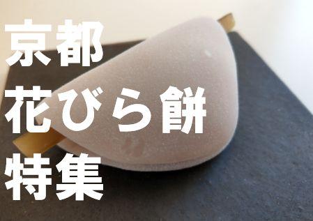 京都花びら餅特集