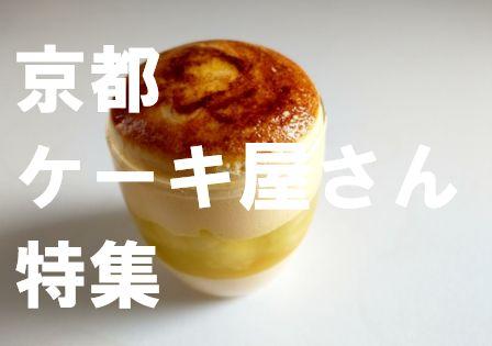京都ケーキ屋さん特集