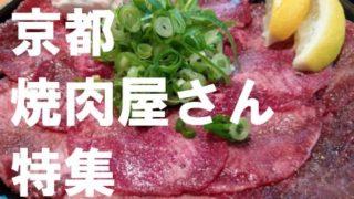 京都焼肉特集