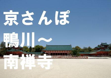京都さんぽ御池通から南禅寺