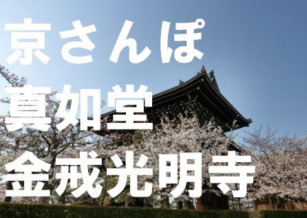 京さんぽ金戒光明寺&真如堂