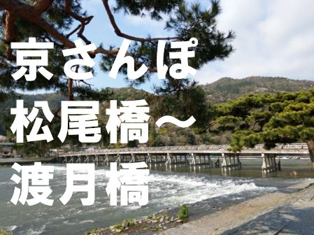 京さんぽ松尾橋編