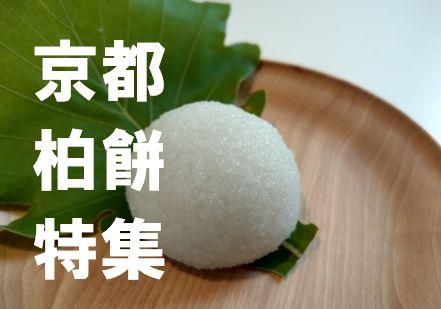 京都柏餅特集