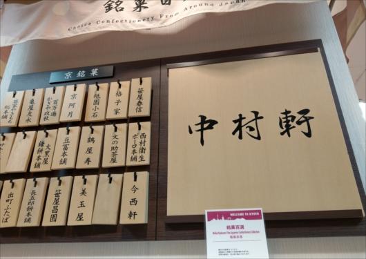 高島屋京都店のデパ地下銘菓百選コーナー